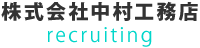 中村工務店の新卒採用・中途採用の最新情報を発信しております