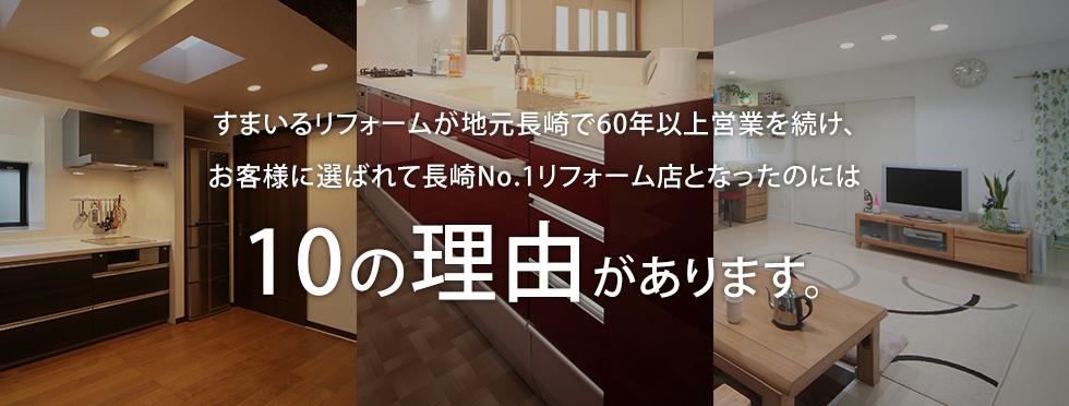 すまいるリフォームが地元長崎で60年以上営業を続け、お客様に選ばれて長崎No.1リフォーム店となったのには10の理由があります。
