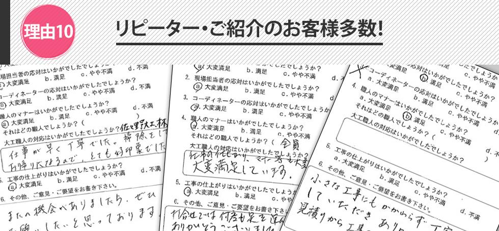 理由10 リピーター・ご紹介のお客様多数!