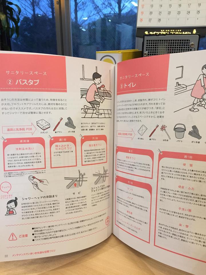 住まいメンテ本3.JPG