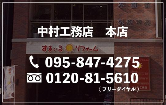 中村工務店 本店