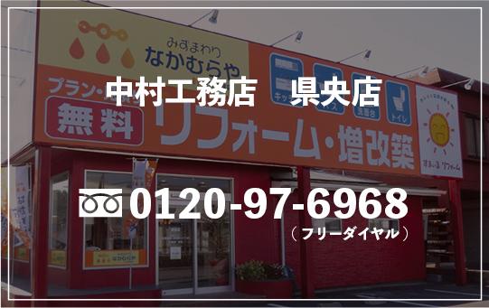中村工務店 県央店