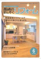 中古住宅+リフォームで暮らしにゆとりと安らぎを『長崎のまんぞくリフォーム vol.6』