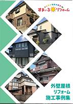 教えて!中古住宅・中古マンションのカシコイ買い方『長崎のまんぞくリフォーム vol.4』