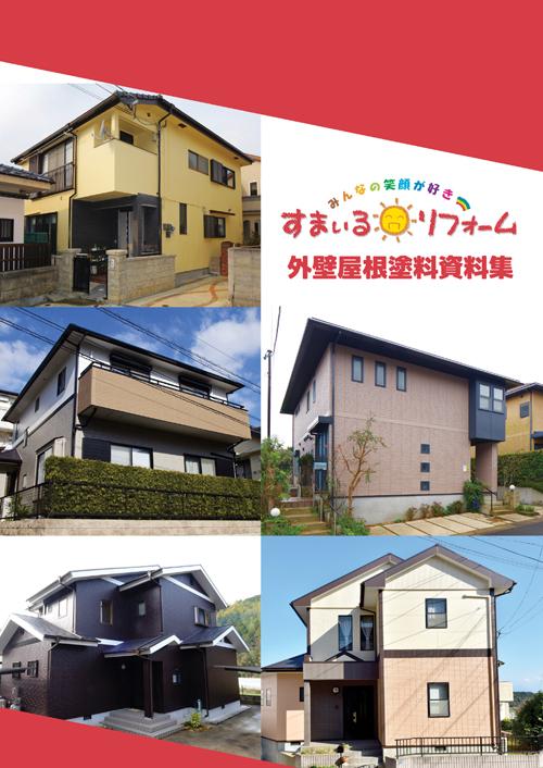 失敗しない外装リフォーム読本『外壁・屋根リフォームパーフェクトブック』