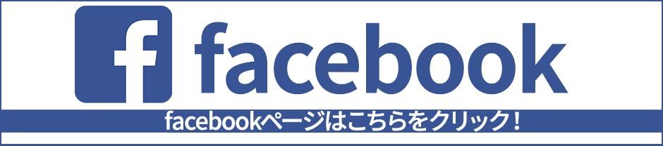 Facebook情報はこちら