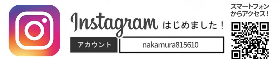 Instagram情報はこちら