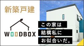 新築戸建 WOODBOX