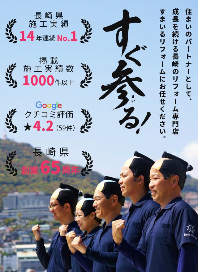 住まいのパートナーとして、成長を続ける長崎のリフォーム専門店すまいるリフォームにお任せください。