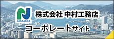 中村工務店 長崎 コーポレートサイト