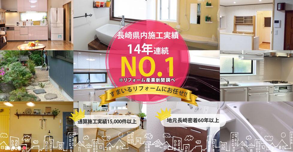 長崎県施工実績12年連続NO.1 すまいるリフォームにお任せ!!