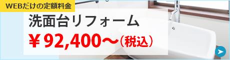 クリナップ システム LIXIL すまいるリフォーム 長崎県長崎市