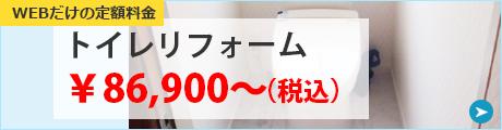 キッチン トイレ 洗面台 すまいるリフォーム 浴室 内装 外構 長崎県長崎市