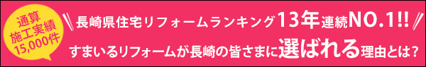 すまいるリフォーム 長崎 はじめにお読みください