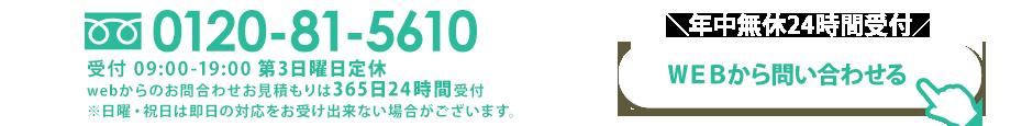 WEBから問い合わせる
