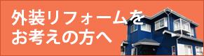 長崎 すまいるリフォーム クリナップ システム LIXIL リクシル TOTO トートー