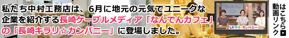 長崎キラリ☆カンパニーで紹介頂きました