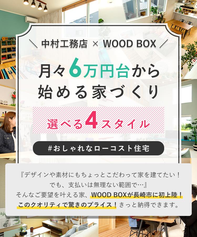 中村工務店×WOODBOX 月々6万円台から始める家づくり