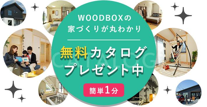 WOODBOXの家づくりが丸わかり 無料カタログプレゼント中