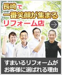 長崎市で一番笑顔が集まるリフォーム店 浴室 中村工務店 すまいるリフォームがお客様に選ばれる理由