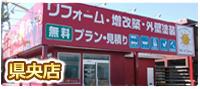 store_isahaya.jpg