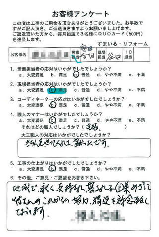 長崎市 Y様の声
