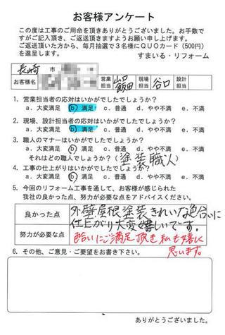 長崎市 M様の声