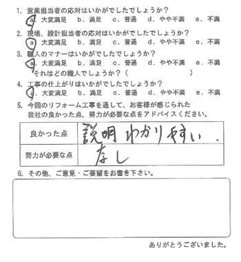 説明わかりやすい。 すまいる 長崎県長崎市