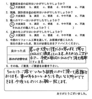 長崎市 I様の声