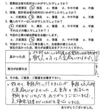 北村さんには何度もお電話頂きありがとうございました。