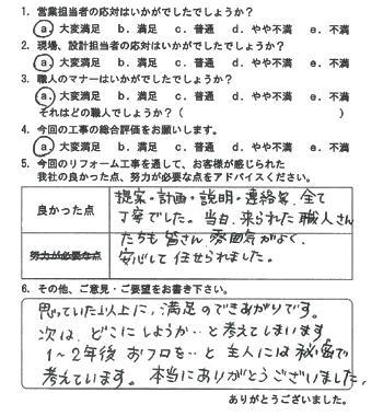 提案・計画・説明・連絡等全て丁寧でした。 すまいる 長崎県長崎市