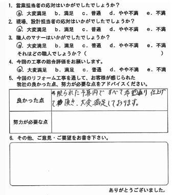 限られた予算内ですべて希望通り仕上げて頂き、大変満足しております。 すまいる 長崎県長崎市