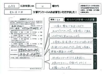 営業担当の吉田さんの対応